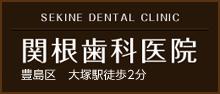 関根歯科医院